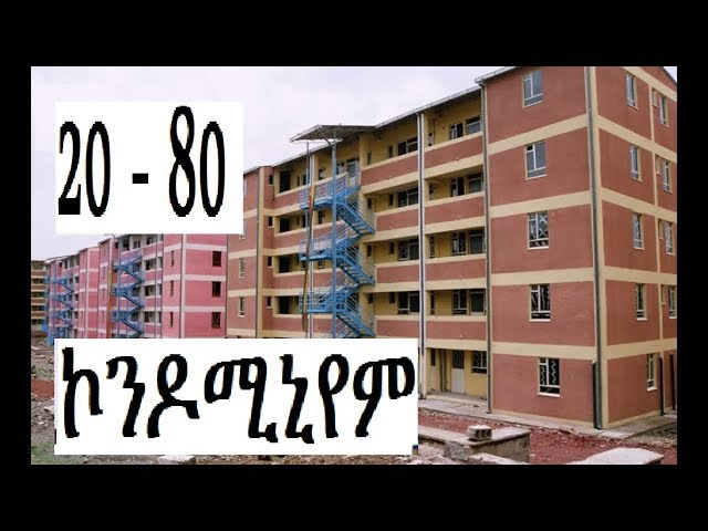 Ethiopian Latest News November 12/2018 | Condominium Housing