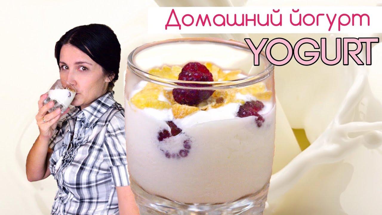 Как сделать закваску для йогурта в домашних условиях? Видео 33