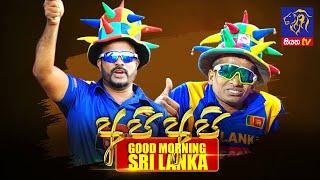 GOOD MORNING SRI LANKA  | 25 - 07 - 2021