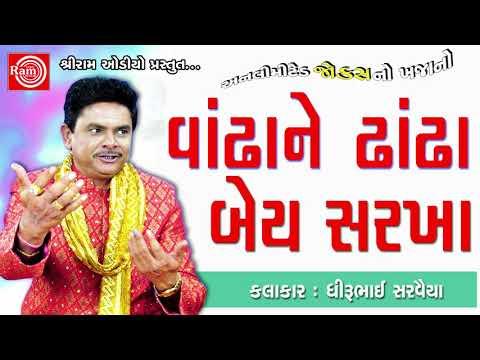 Vandha Ne Dhandha Bey Sarkha ||Dhirubhai Sarvaiya ||New Gujarati Jokes 2017