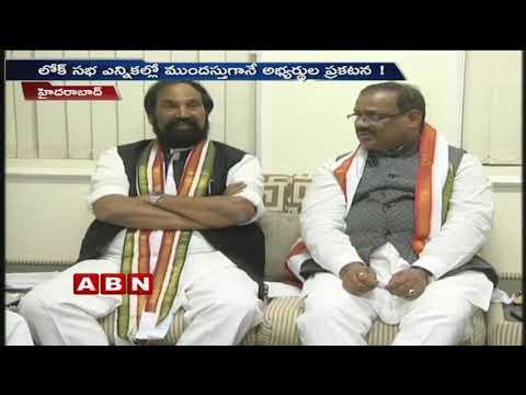 T-Congress Special Focus on Parliament Elections | Congress Strategies | ABN Telugu