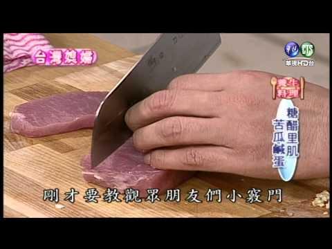 台綜-巧手料理-20150712 糖醋里肌、苦瓜鹹蛋(上)