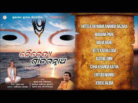 Naibedya Shree Jagannath Oriya Jagannath Bhajans Full Audio Songs Juke Box video