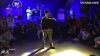 Popping Judge Showcase | Mo'Higher Hoan & Jaygee | SHAKE OFF vol.2 Taiyuan China