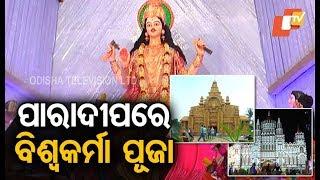 Vishwakarma Puja celebrations in Paradeep