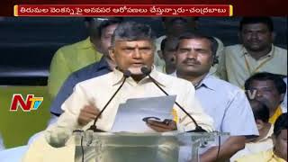 CM Chandrababu Comments on TTD Ornaments Controversy || Dharma Porata Sabha Vizag