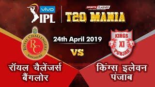 Bangalore vs Punjab  T20 | Live Scores and Analysis | IPL 2019