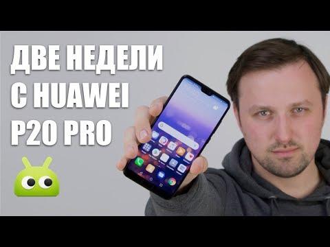 Опыт эксплуатации Huawei P20 Pro