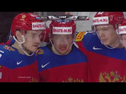 Россия-Чехия 3-0 Голы Четвертьфинал ЧМ-2017 Париж 18 мая