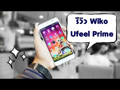 รีวิว : Wiko UFeel Prime ความรู้สึก 18+