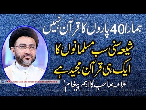 Shia Sunni Sub Ka ek Hi Quran Majeed hain by Allama Syed Shahenshah Hussain Naqvi