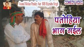 02 COMEDY | PATOHIA BHAG GAIL | ANAND MOHAN PANDEY | BIB BIJENDRA SINGH