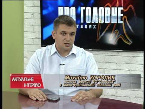 """Михайло Королик в програмі """"Актуальне інтерв'ю"""" на ОТБ """"Галичина"""""""