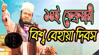 Download ১৪ই ফেব্রুয়ারী বিশ্ব বেহায়া দিবস ! Abul Kalam Azad Bashar 3Gp Mp4