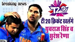 Yuvraj singh Suresh Raina T20 cricket