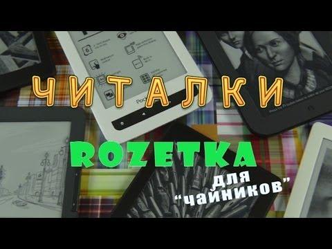 Видео как выбрать электронную читалку