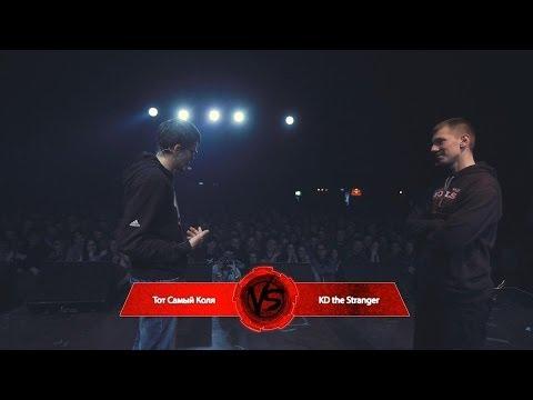 VERSUS: FRESH BLOOD (Тот Самый Коля VS KD The Stranger) Round 1