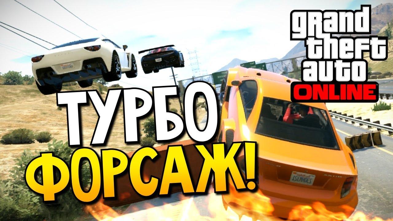 GTA 5 Online - Турбофорсаж! #24 - YouTube