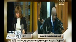 #هنا_العاصمة | عصام الإسلامبولي: حكم الدستورية يقتضي إعادة فتح باب الترشح للبرلمان مرة أخرى
