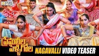 Nagavalli Video Song Teaser | Vishnu Vishal, Nikki Galrani | Premaleela Pelligola