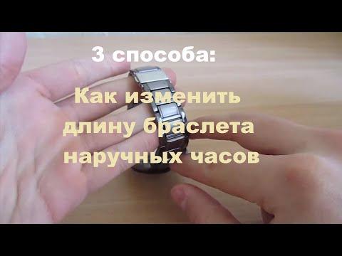 3 способа: КАК ИЗМЕНИТЬ ДЛИНУ БРАСЛЕТА НАРУЧНЫХ ЧАСОВ?