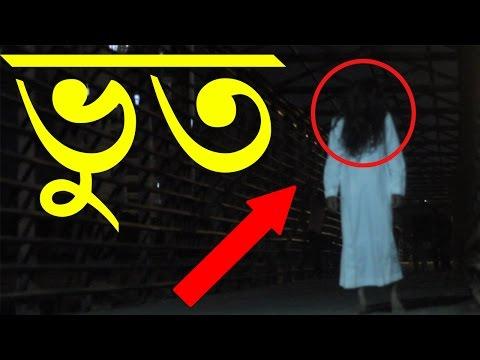 ভুত দেখুন  সরাসরি   Bangla New Funny Video 2016    Bangla Prank EP 11