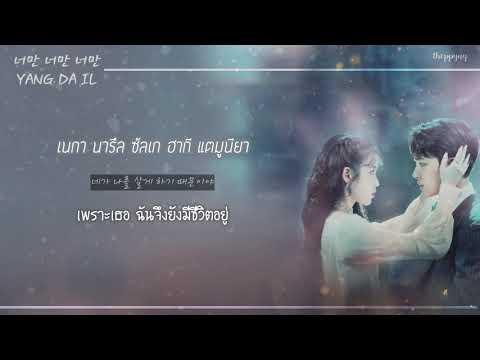 Download 《ไทยซับ》 Yang Da Il - Only You 너만 너만 너만 Hotel Del Luna OST Part 4 #theppyng Mp4 baru