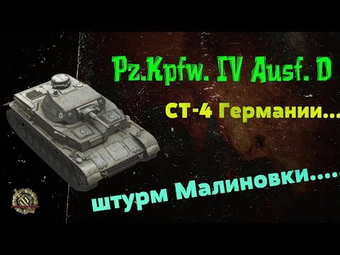 Pz.Kpfw. IV Ausf. D - песочный немец. Пара боёв на Pz.Kpfw. IV Ausf. D.