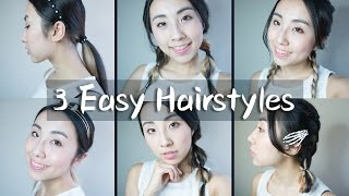 [ENG SUB] 3款簡單頭髮造型 My Favorite Hairstyles (SUPER EASY!)