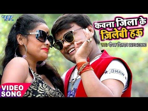 Deepak Dildar (2018) का सबसे नया हिट गीत - Kawna Jila Ke Jalebi Hau - Bhojpuri Hit Songs 2018