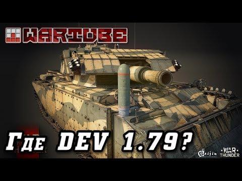 Говорим о будущем в War Thunder! Новые ИМБЫ в 1.79?