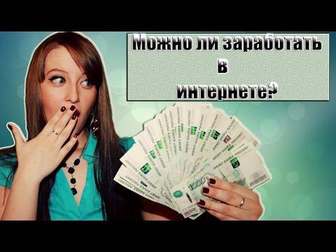 Заработать деньги в интернете все способы