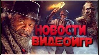 """WoG #4 - новости игр """"Омерзительная восьмёрка по-русски"""""""