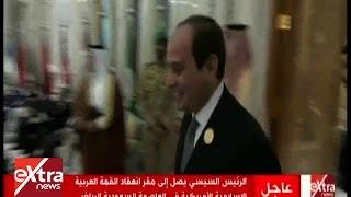 بالفيديو.. لحظة وصول السيسي إلى مقر القمة الخليجية الأمريكية