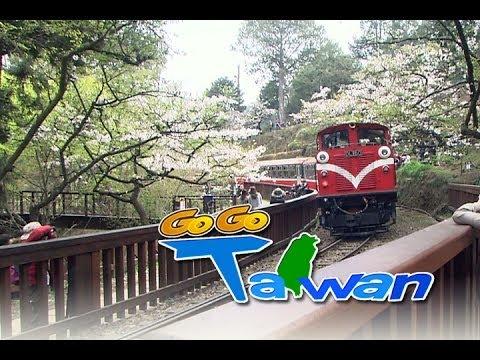 台綜-GoGoTaiwan-EP 94 鐵道特輯