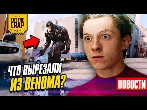 Удаленная сцена из Венома, Злодеи сиквела Человека-Паука, Джокер и ВСЕ Новости Кино (ДЕК_2)