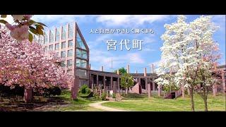 埼玉県宮代町 宮代町PRビデオ~人と自然がやさしく輝くまち~