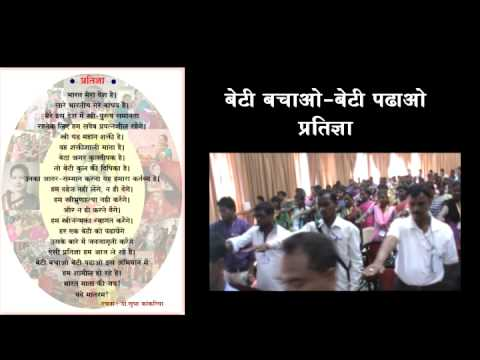 Beti Bachao Pledge Shapth Hindi Dr Sudha Kankaria video