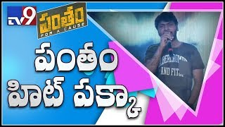 Director Sampath Nandi speech at Pantham Audio Launch