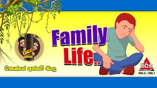 Family Life - Sirasa FM Tarzan Bappa Upset Song