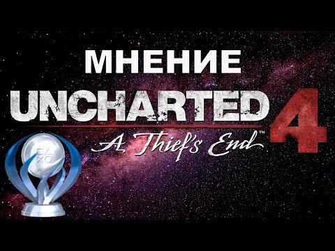 Мнение о  Uncharted 4 и моя 13я платина