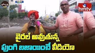 వైరల్ అవుతున్న పుంగి బజాయించే వీడియో | D Arvind Comments On Mission Bhagiratha | hmtv