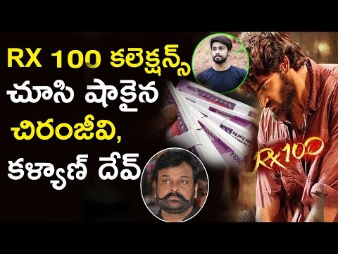 RX 100 Vs Vijetha Movie Collections | RX 100 Movie Creates New Records | Tollywood Nagar