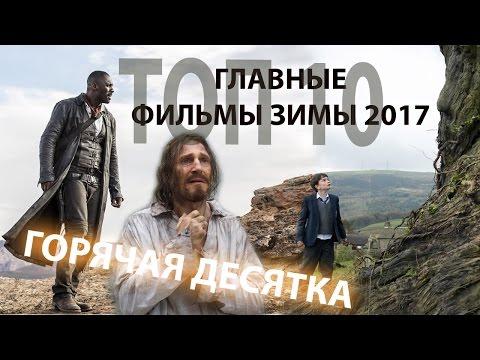 Топ 10  - самые ожидаемые фильмы зимы 2017