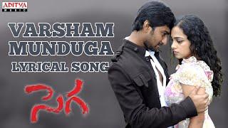 Shanthi Appuram Nithya - Varsham Munduga Full Song With Lyrics - Sega Songs - Nani, Nitya Menon, Bindu Madhavi