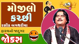 1 Hour comedy show jokes in gujarati 2018 by rashik bagthariya