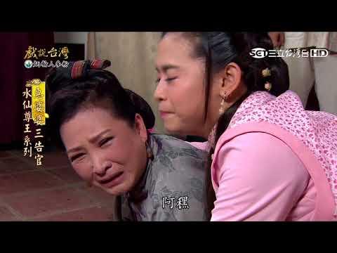 台劇-戲說台灣-水仙尊王系列-惡婆婆三告官-EP 04