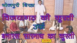 download lagu Vijaygad Ki Kusti  विजयगढ़  की कुश्ती  gratis