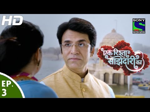 Ek Rishta Saajhedari Ka - एक रिश्ता साझेदारी का - Episode 3 - 10th August, 2016 thumbnail