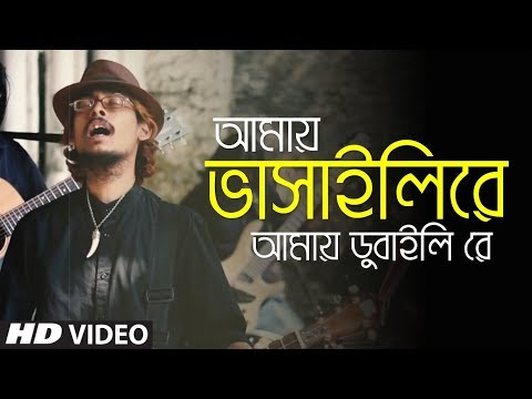 Amay Bhashaili Re (Pansa Jole) ft. Vota Khepa | Bhatiali | Bangla New Song | Folk Studio Bangla 2018